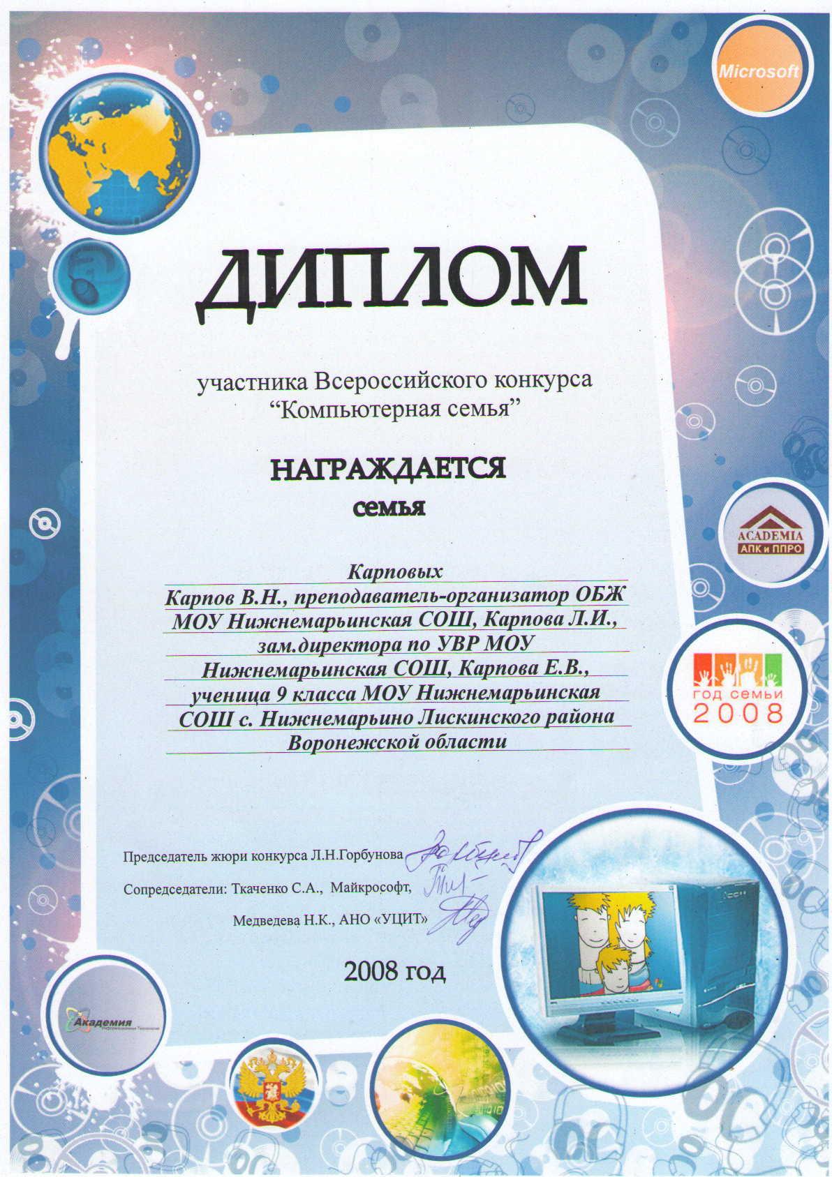 достижения Диплом всероссийского конкурса Компьютерная семья 2008 посмотреть