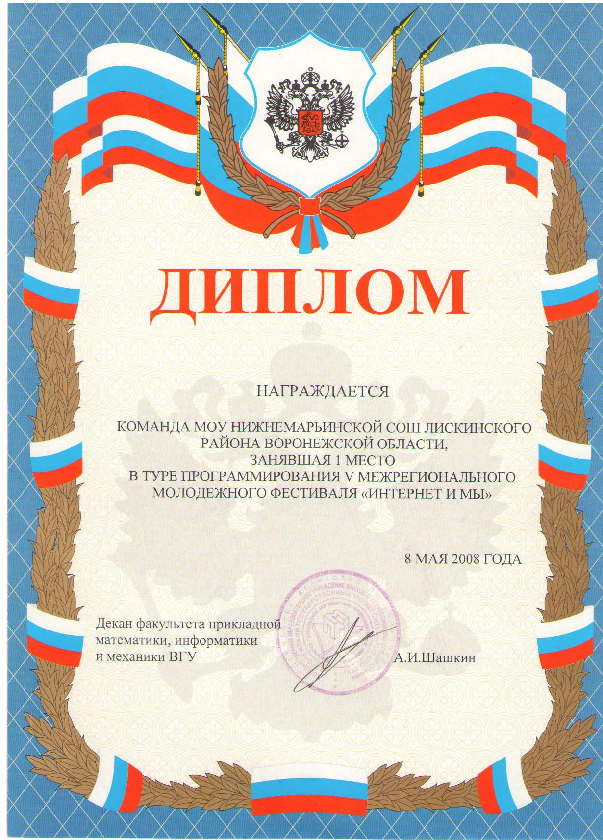 достижения Диплом ВГУ за 1 место 2008 посмотреть